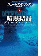 暗黒結晶 ディープ・ファゾム(下)(扶桑社ミステリー)