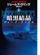 暗黒結晶 ディープ・ファゾム(上)(扶桑社ミステリー)