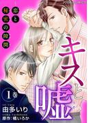キスと嘘~恋と秘密の隙間 : 1(ジュールコミックス)