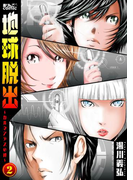 地球脱出~カルネアデスの絆~ : 2(アクションコミックス)