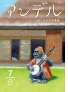 アンデル 2017年7月号(アンデル)