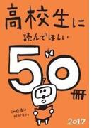 高校生に読んでほしい50冊 2017(新潮文庫)
