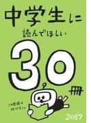 中学生に読んでほしい30冊 2017(新潮文庫)