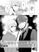【全1-3セット】怪しきサイレン心霊探偵(miere)