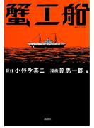 蟹工船 1