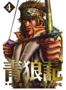 青狼記 4