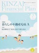 KINZAI Financial Plan No.389(2017.7) 〈特集〉暮らしの不動産Q&A