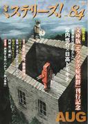 ミステリーズ! vol.84(2017AUG)