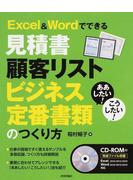 Excel & Wordでできる見積書顧客リストビジネス定番書類のつくり方 Excel 2016/2013/2010 Word 2016/2013/2010対応