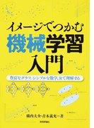 イメージでつかむ機械学習入門 豊富なグラフ,シンプルな数学,Rで理解する