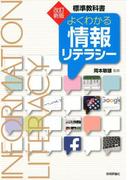 よくわかる情報リテラシー 標準教科書 改訂新版