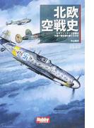 北欧空戦史 なぜフィンランド空軍は大国ソ連空軍に勝てたのか