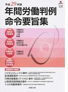 年間労働判例命令要旨集 平成29年版 (労政時報選書)