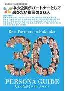 【オンデマンドブック】中小企業がパートナーとして選びたい福岡の30人 (ペルソナガイド(NextPublishing))