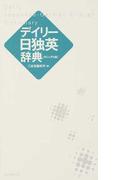 デイリー日独英辞典 カジュアル版