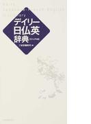 デイリー日仏英辞典 カジュアル版