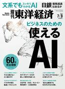 週刊東洋経済2017年7月8日号