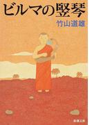 ビルマの竪琴 改版 (新潮文庫)