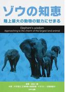 ゾウの知恵 陸上最大の動物の魅力に迫る