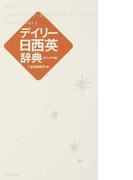 デイリー日西英辞典 カジュアル版