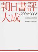 朝日書評大成 2001−2008