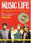 MUSIC LIFEサージェント・ペパー・エディション (SHINKO MUSIC MOOK)