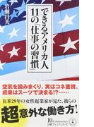 できるアメリカ人11の「仕事の習慣」 (日経プレミアシリーズ)(日経プレミアシリーズ)