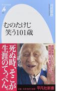 むのたけじ笑う101歳 (平凡社新書)(平凡社新書)