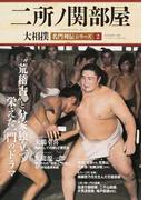 大相撲名門列伝シリーズ 2 二所ノ関部屋