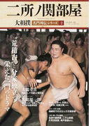 大相撲名門列伝シリーズ 2 二所ノ関部屋 (B.B.MOOK)(B.B.MOOK)