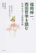 福岡伸一、西田哲学を読む 生命をめぐる思索の旅 動的平衡と絶対矛盾的自己同一