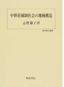 中世荘園制社会の地域構造 (歴史科学叢書)