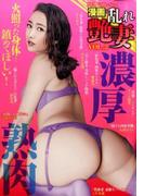 漫画乱れ艶妻 2
