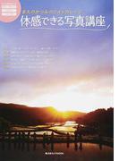 体感できる写真講座 まえのかつみのフォトカレッジ (日本カメラMOOK)(日本カメラMOOK)