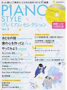 PIANO STYLEプレミアム・セレクション Vol.3