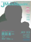 J Movie Magazine Vol.25 岡田准一『関ケ原』