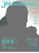J Movie Magazine Vol.25 岡田准一『関ケ原』 (パーフェクト・メモワール)