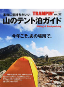 TRAMPIN' Hiking & Backpacking vol.32 本当に気持ちがいい山のテント泊ガイド