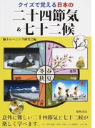 クイズで覚える日本の二十四節気&七十二候