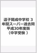 逗子開成中学校 3年間スーパー過去問 平成30年度版