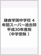 鎌倉学園中学校 4年間スーパー過去問 平成30年度版