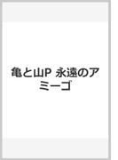 亀と山P永遠のアミーゴ (Johnny's PHOTOGRAPH REPORT)