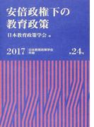 安倍政権下の教育政策 (日本教育政策学会年報)
