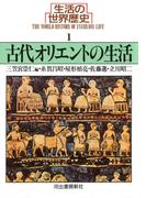 【1-5セット】生活の世界歴史(河出文庫)