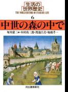 【6-10セット】生活の世界歴史(河出文庫)