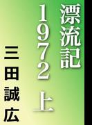 【全1-2セット】漂流記1972(河出文庫)