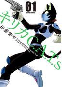 【全1-2セット】キリカC.A.T.s(アクションコミックス)