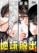 【全1-2セット】地球脱出~カルネアデスの絆~(アクションコミックス)