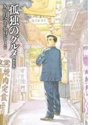 【全1-2セット】孤独のグルメ【新装版】(SPA! comics)