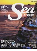 シー・ドリーム 海へ VOL.25 伊勢志摩・英虞湾の奥深き宝 (KAZIムック)(KAZIムック)